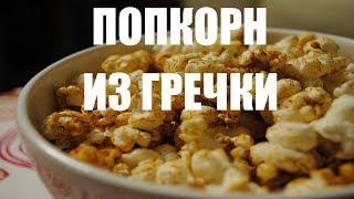 Гречка попкорн из гречки  !BUCKWHEAT COOKING POPCORN