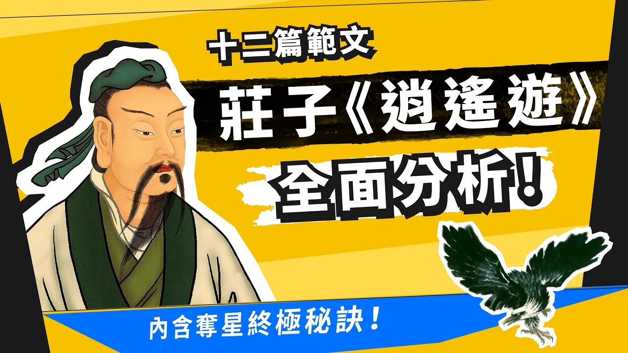逍遙遊|DSE 中文十二篇範文|深夜學堂|卷一閱讀 - YouTube