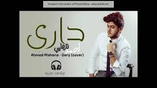 اغنية احمد مهنى   داري