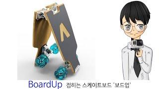 BoardUp: 접히는 스케이트보드 '보드업'-[스나이퍼 뉴스룸]