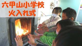 【薪ストーブ】神戸の小学校で火入れ式