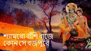 Shyamero banshi baje Kon se brojo-pure  শ্যামরো বাঁশি বাজে কোন সে বজপুরে