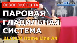 ПАРОВАЯ ГЛАДИЛЬНАЯ СИСТЕМА с Функциями Becker A4 - Becker home line