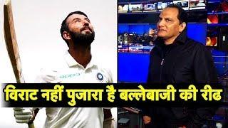 Azhar: Cheteshwar Pujara Is Backbone of Indian Batting | Ind vs Aus | Sports Tak
