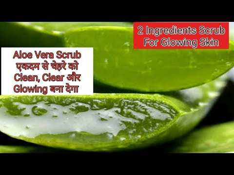 Aloe Vera Scrub एकदम से चेहरे को Clean, Clear और Glowing बना देगा