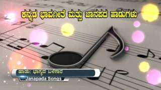 Kannada Janapada Songs - Bhagyada Balegara - Full Audio Song