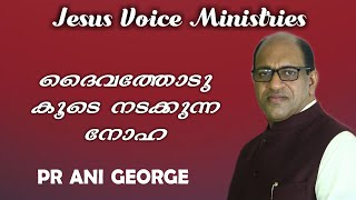 SPECIAL ONLINE SERVICE | PASTOR ANI GEORGE | 02 06 2020