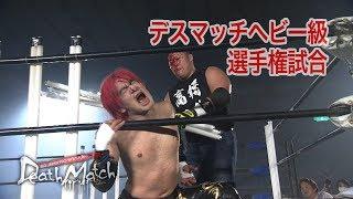 【BJW Deathmatch Heavyweight  Championship】Masaya Takahashi(C) vs Isami Kodaka【DIGEST】