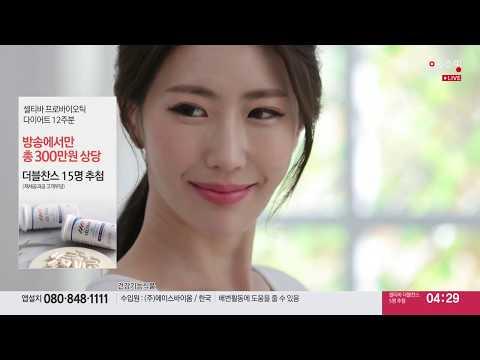 [홈앤쇼핑] 셀티바 프로바이오틱 다이어트 12주분