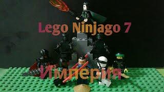 Премьера! Lego Ninjago Империя 7 сезон 1 эпизод. Злодейские планы.