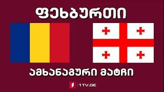 #ფეხბურთი რუმინეთი - საქართველო #LIVE #Football Romania vs Georgia - ამხანაგური მატჩი