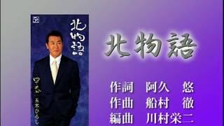 2003年1月22日リリース 作詞:阿久悠 作曲:船村徹 編曲:川村栄二.