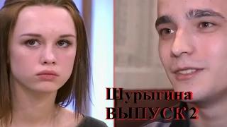 Диана Шурыгина | Новый выпуск | Пусть говорят