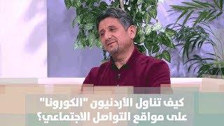 """كيف تناول الأردنيون """"الكورونا"""" على مواقع التواصل الاجتماعي؟ - رائد سمور - أصل الحكاية"""