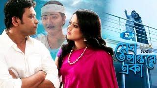 Megh Prantore Eka | মেঘ প্রান্তরে একা |  Milon | Urmila  | Mou | Rtv Eid Special Single Drama
