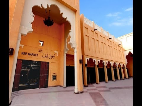 Naif Market & Gold Souk Deira Dubai