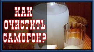Очистка самогона. Как это просто сделать в домашних условиях? Способ - 1(Очистка самогона. Как это просто сделать в домашних условиях? Способ - 1. https://www.youtube.com/user/TVOJTOVAR - НЕВЕРОЯТНЫЕ..., 2015-04-07T16:54:06.000Z)