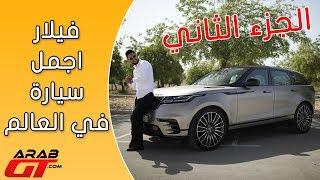 Range Rover Velar الجزء 2 / رنج روفر فيلار 2018