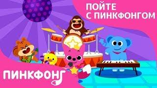 Споём с пинкфонгом | Пойте с пинкфонгом | Пинкфонг песни для детей