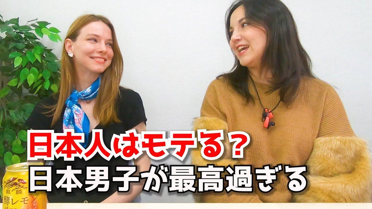 日本男性にハマる外国人女子【国際恋愛】カルチャーショック、海外の反応