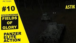 "Panzer Elite Action: Fields of Glory || #10 - Спасение военнопленных [Pz.Kpfw.V ""Panther""]"