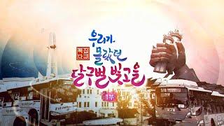 두레사건 다룬 연합뉴스TV 다큐, 전파진흥원장상 수상 …
