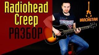 Radiohead - Creep. Как играть на гитаре Лучший разбор Урок Аккорды  Guitar Lesson