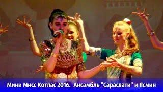 Мини Мисс Котлас  2016. Ансамбль