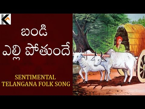 Telugu Sentimental Superhit Songs | Bandi Ellipotunde Telangana Folk song | KALA ARTS