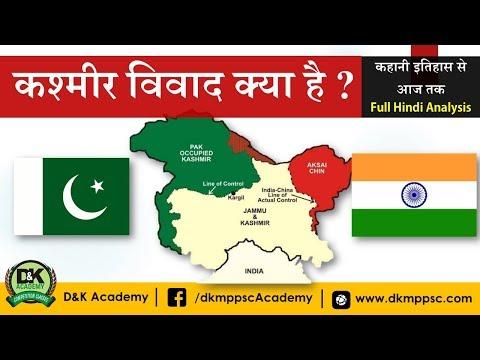 कश्मीर समस्या क्या हैं | Kashmir Conflict - शुरुआत से आज तक की पूरी कहानी हिंदी में