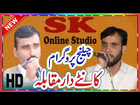 Raja Hafeez Babar Vs Raja Nadeem || Pothwari Best Sher 2017 || SK Online Studio