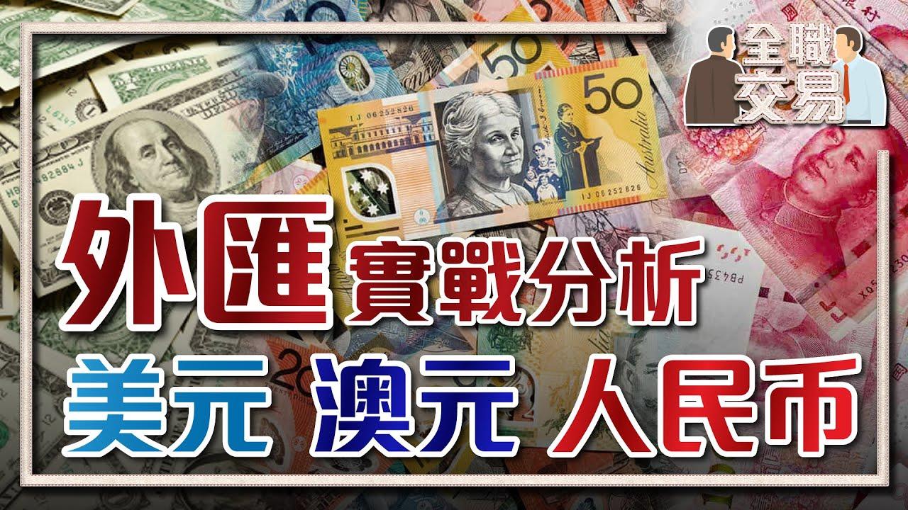 外匯實戰分析:美元、澳元、人民幣 #技術應用 #外匯 #震盪 #強勢 #突破