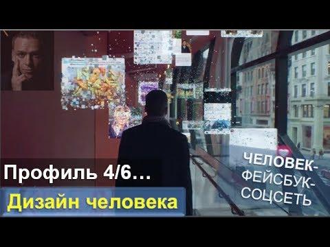 Профиль 4/6 - Человек-Соцсеть. дизайн человека 2.0. ч.Викрам