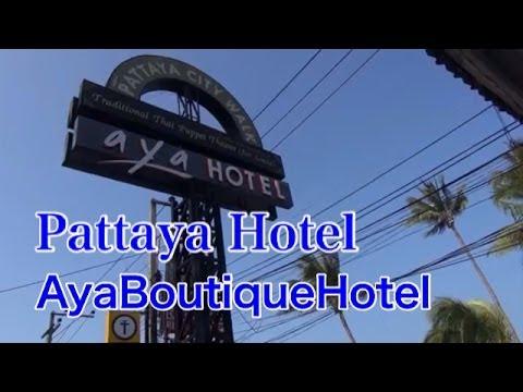 【パタヤホテル】アヤ ブティック ホテル パタヤ Aya Boutique Hotel Pattaya 【Pattaya Hotel】
