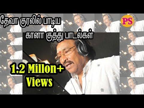 தேவா குரலில் பாடிய கானா குத்து டான்ஸ் பாடல்கள்|| Voice Of Deva Gana Tamil H D Video Song