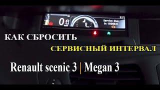 Как сбросить сервисный интервал Renault scenic 3/Megan 3 service required  #Launch#X431pro##OffGear