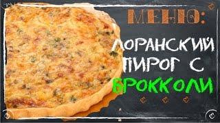 Лоранский пирог с курицей, грибами и брокколи. Рецепты пирогов [Рецепты ГУРМАН   GOURMET Recipes]