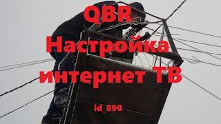 qBR настройка роутера интернет и ТВ Ростелеком