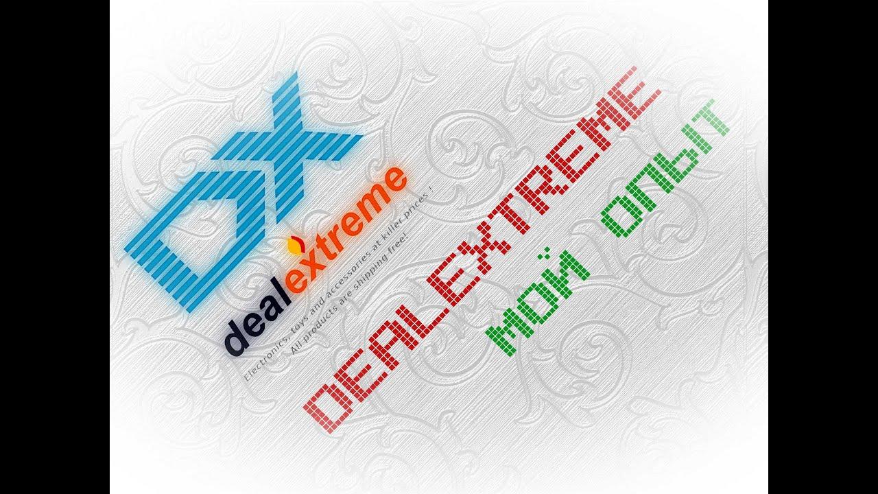 Как покупать на DealExtreme? (мой опыт)