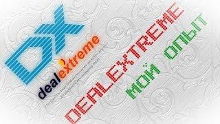 Как покупать на DealExtreme? (мой опыт)(, 2013-02-25T23:27:27.000Z)