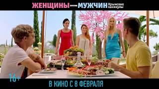 Женщины против мужчин: Крымские каникулы - ролик