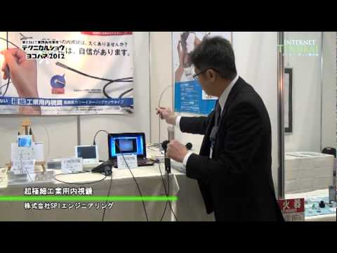 [Technicalshow Yokohama 2012] Portable Industrial Video Borescope - SPI ENGINEERING Co., Ltd.