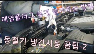 차정비TV71회-경유차량 예열플러그 쉽게 탈거하는 방법…