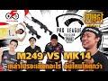 PUBG Mobile - ถามมาตอบไป EP :6 M249 VS MK14 เหล่าโปรจะเลือกปืนอะไร อยากรู้มาดู!