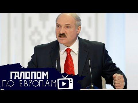 Норникель рухнул, Лукашенко обезглавил, Миллиардеры против большевизма // Галопом по Европам #225