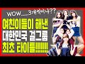 그룹 여자친구가 여자아이돌그룹 역사상 최초로 해낸 것 [김새댁] - YouTube