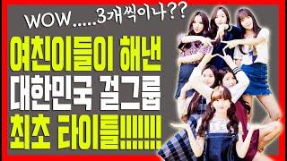 그룹 여자친구가 여자아이돌그룹 역사상 최초로 해낸 것 [김새댁]