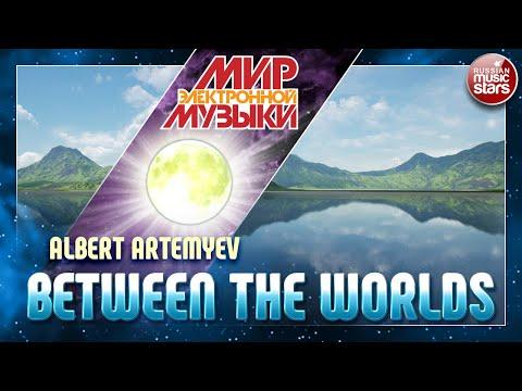 МИР ЭЛЕКТРОННОЙ МУЗЫКИ 🎧 BETWEEN THE WORLDS — ALBERT ARTEMYEV 🎧 WORLD OF ELECTRONIC MUSIC