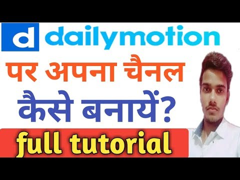 Dailymotion par channel kaise banaye || dailymotion par video kaise upload kare