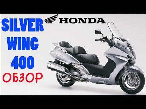Обзор максискутера Honda Silver Wing 400